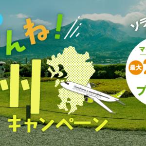 【ソラシドエア】来んね!九州キャンペーン---ソラシド +(ぷらす)の一人3000円割引クーポン配布!最大2,000マイルプレゼント!---