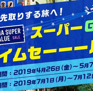 【ANA】「夏を先取りする旅へ!スーパーGWタイムセーーール!」 ---購入前に検討することは?検証すると。。。「ANA SUPER VALUE SALE」はお得!?---