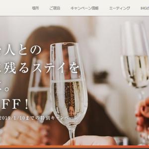 IHG・ANAホテルズグループジャパン:大切な人との記憶に残るステイをお得に。【宿泊料金 35% OFF】