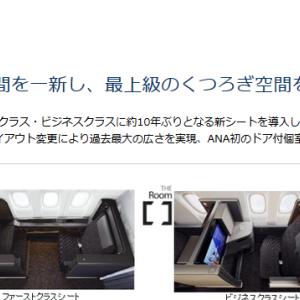 【ダイヤモンドサービスメンバー限定】「ボーイング777-300ER型機 新キャビン体験会のご案内」が届いたが平日とは。。。