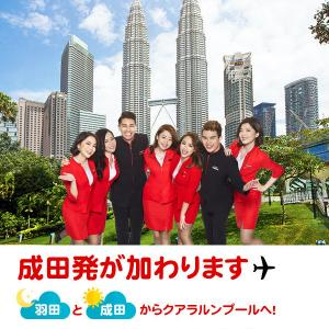 【エアアジア(AirAsia)】11月20日から成田~クアラルンプール線が復活!就航記念セールは9000円~。