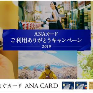 ANA【対象者限定キャンペーン】ANAカードご利用ありがとうキャンペーン2019 ~ちょっと敷居が高いけど、クリアできるかなぁ?~