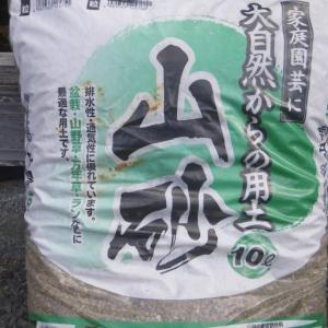 ミニ盆栽に使う山砂について 桐生砂や富士砂との違いは?