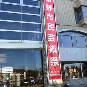 「裾野市民芸術祭」第二部本日開催