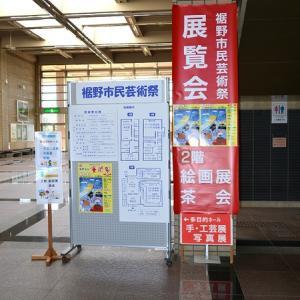 「裾野市民芸術祭」第二部本日開催パート2