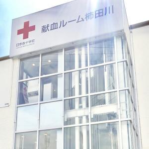 暑さも和らいだので献血へ行ってきました。