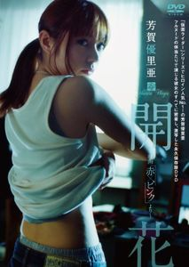 【ファッションモデル】【芳賀優里亜】(はがゆりあ)さんが出演された映画を並べていく