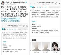 メンタリストDaiGo、フジテレビにDAIGOと間違われブチ切れ - 芸能ニュース掲示板|爆サイ.com関東版