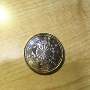 天皇陛下御即位記念貨幣