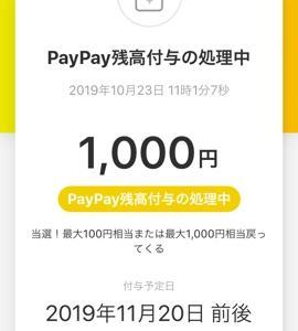 PayPay1000円分当たった!