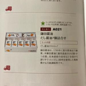 日本管財より優待カタログが届きました