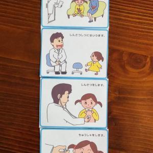インフルエンザ予防接種 1回目