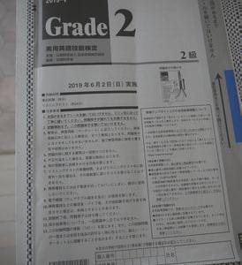 英検受験してきました!
