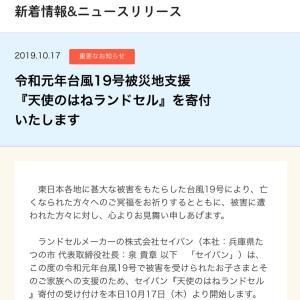 セイバンからランドセル 寄付 〜台風19号被災支援〜