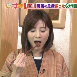 宇賀なつみアナ おっぱい強調衣装! モーニングショー