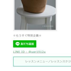 LINE@だけのお得情報