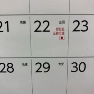 今日は天皇即位の日でお休みっていつから知ってました?