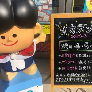 只今、オカデン祭の準備中〜!