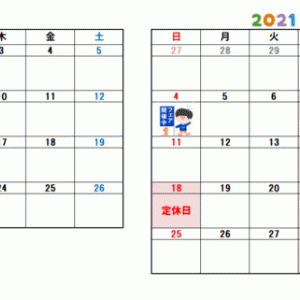 6月・7月の定休日&イベントのお知らせ
