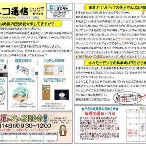 ニコニコ通信116号