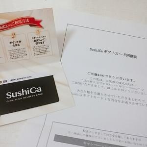 懸賞当選!元気寿司系列で使える電子マネー「sushiCa」一万円分!