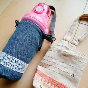 子供用水筒カバー自作、リベンジ