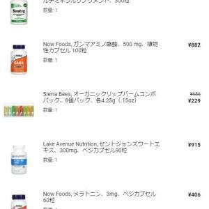 初☆「iHerd」で海外サプリ買ったヨ!