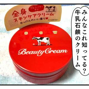 牛乳石鹸のクリーム