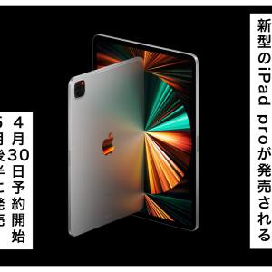 新型iPad Proが欲しいんだ