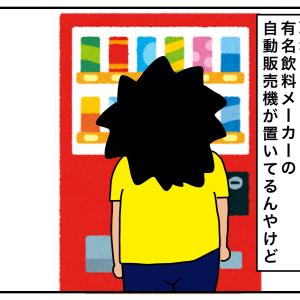 自動販売機格差問題