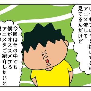 オススメアニメ‼︎