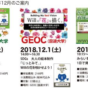 いよいよ明日!今年最後の「じっとみて。」@GEOC(表参道)