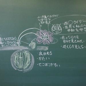 会津で卒業記念「じっとみて。」先生も黒板参加です!