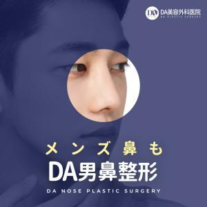 DA FOR MAN, DA美容外科メンズ鼻整形