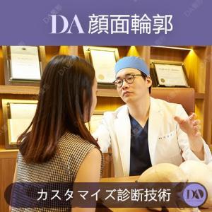 【輪郭手術】顔面輪郭整形満足度1位、DA美容外科