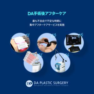 [胸整形]DA胸整形の良さ!スペシャルなアフターケアーと体系な検診システム