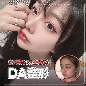 【目整形】韓国DA美容外科 、 目手術上手な病院!
