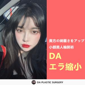"【韓国美容整形】DA美容外科""長曲線エラ縮小術"""