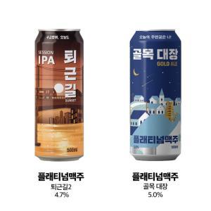 [DA韓国情報]韓国手作りビール全盛時代