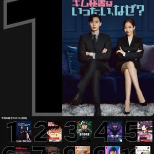 [DA韓国情報]韓国ドラマ「キム秘書は一体なぜ」の'キム秘書オフィスルック'
