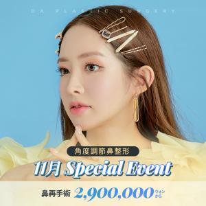 【韓国整形】11月限定!鼻再手術イベント開始!