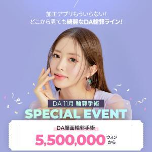 【韓国整形】DA名品顔面輪郭手術イベント開始!