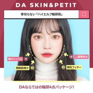 [韓国美容皮膚科]非手術で小顔になれる?!DAハイエルフ輪郭術!