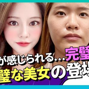 【韓国整形/整形VLOG】輪郭、二重再手術、鼻整形で完璧な美女の誕生!