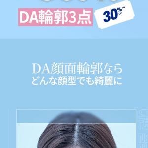[韓国整形/輪郭整形] ナチュラルに綺麗な顔型になりたいなら?DA輪郭3点!