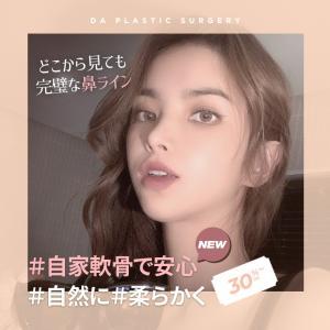 [韓国整形/鼻整形] 鼻整形の成功のため必ず知っておくべきことまとめ!