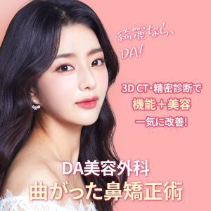 [韓国整形/鼻整形] 機能と美容を一気に改善!DA曲がった鼻矯正術