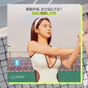 [豊胸・韓国整形]もっとも自然なボリューム、本物のような感触!DA3D豊胸術