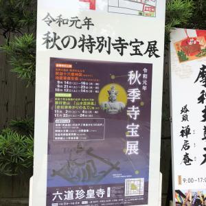 京都⭐︎六道珍皇寺
