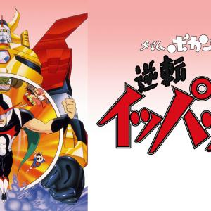 アニメ批評その229 逆転イッパツマン